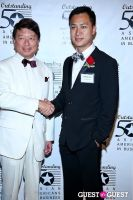 2012 Outstanding 50 Asian Americans in Business Award Dinner #460