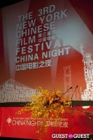 Third Annual New York Chinese Film Festival Gala Dinner #329