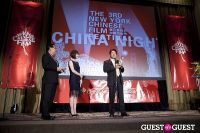Third Annual New York Chinese Film Festival Gala Dinner #181