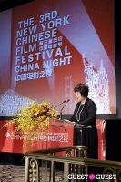 Third Annual New York Chinese Film Festival Gala Dinner #309
